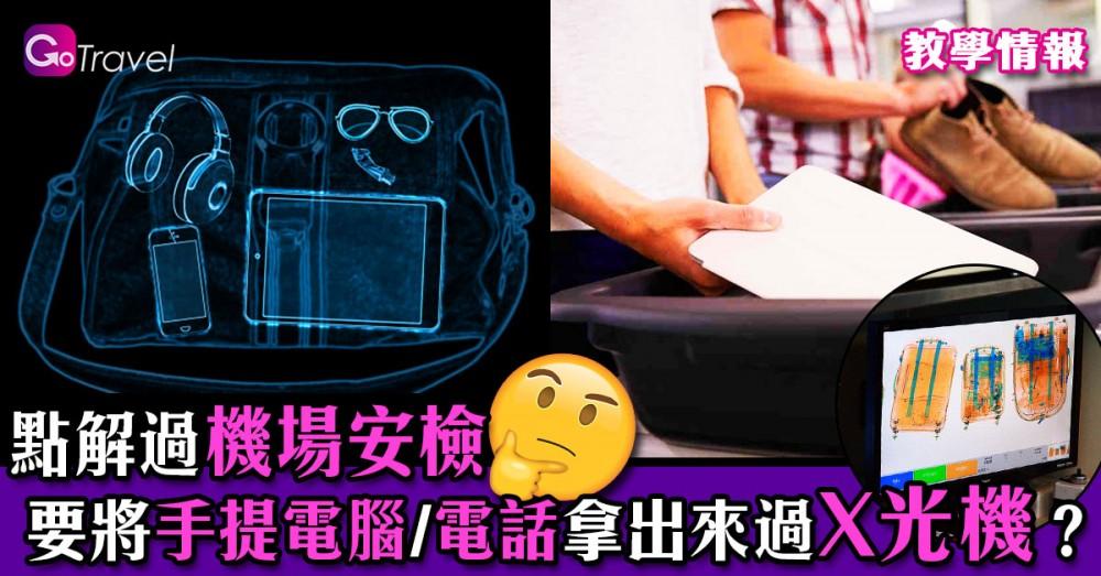 點解過機場安檢 要將手提電腦/電話拿出來過X光機