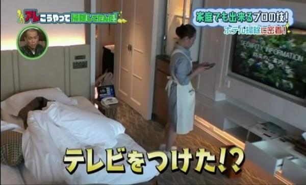 日本酒店打掃房間大法公開