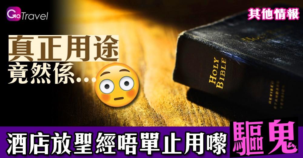 酒店放聖經唔單止用嚟驅鬼