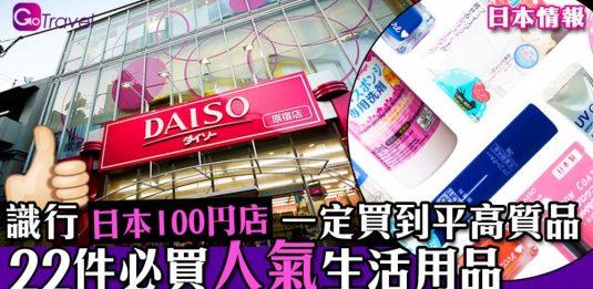 識行日本100円店一定買到平價高質品 22件必買人氣生活用品