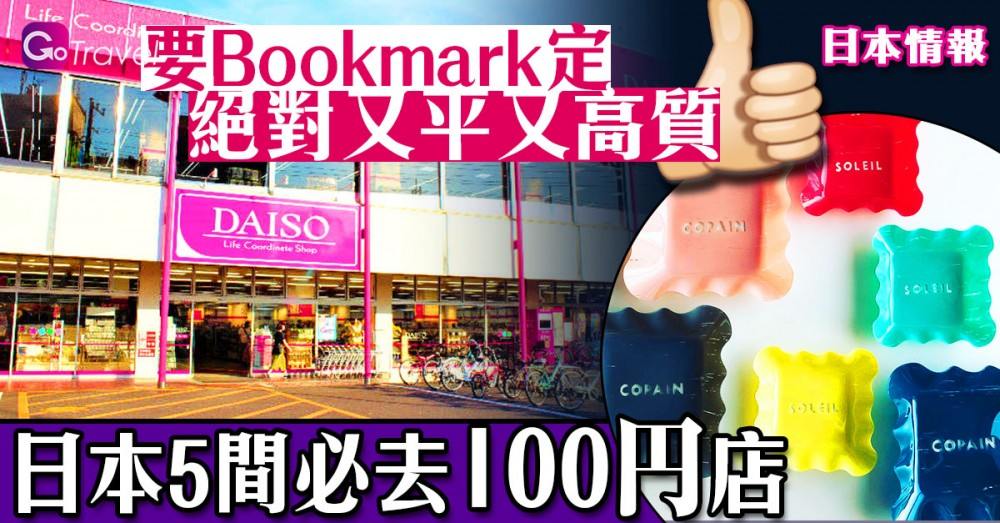 日本5間必去100円店