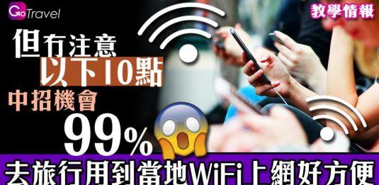 旅行WiFi上網必注意