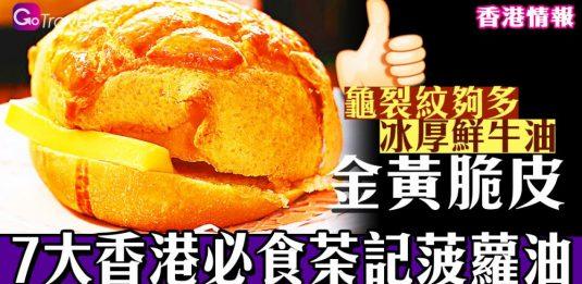 7大香港必食茶記菠蘿油