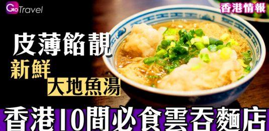 香港10間必食雲吞麵店