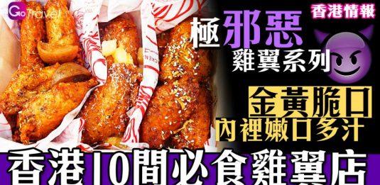 香港10間必食雞翼店