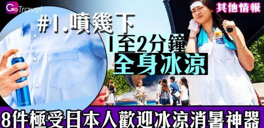 8件極受日本人歡迎冰涼消暑神器
