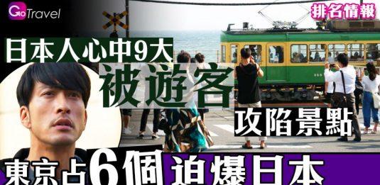 9個日本人眼中已被遊客攻陷景點