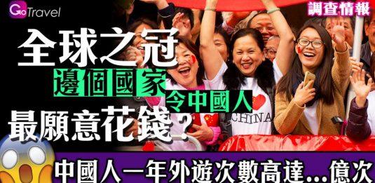 全球之冠 中國人一年外遊次數高達...億次