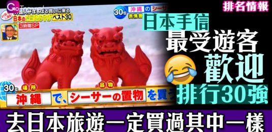 最受遊客歡迎 30大日本手信排行 去日本一定買過