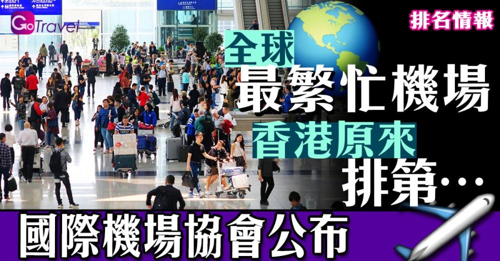 國際機場協會公布 全球最繁忙機場 香港原來排第...