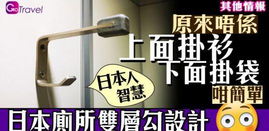 日本廁所雙層勾設計