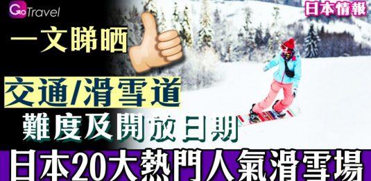 日本20大熱門人氣滑雪場