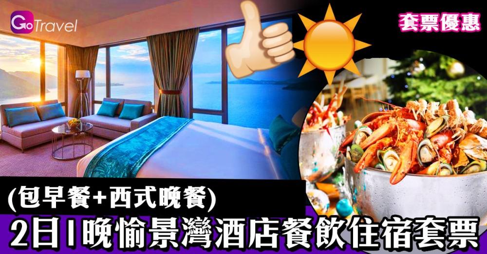 2日1晚愉景灣酒店餐飲住宿套票 (包早餐+西式晚餐)