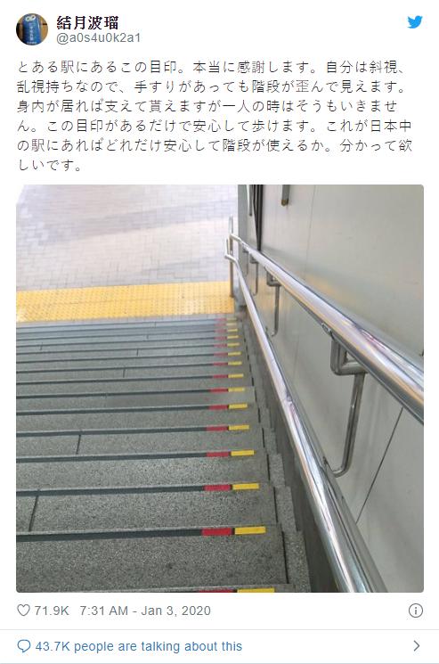 點解日本樓梯有「紅、黃」1標記?
