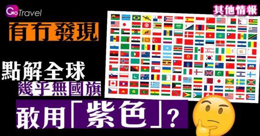 點解幾乎無國旗敢用「紫色」?