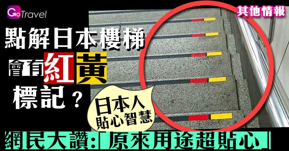 點解日本樓梯有「紅、黃」標記?