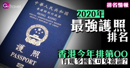 2020年全球最強護照排名 香港今年排第OOOO 有幾多國免簽證國家