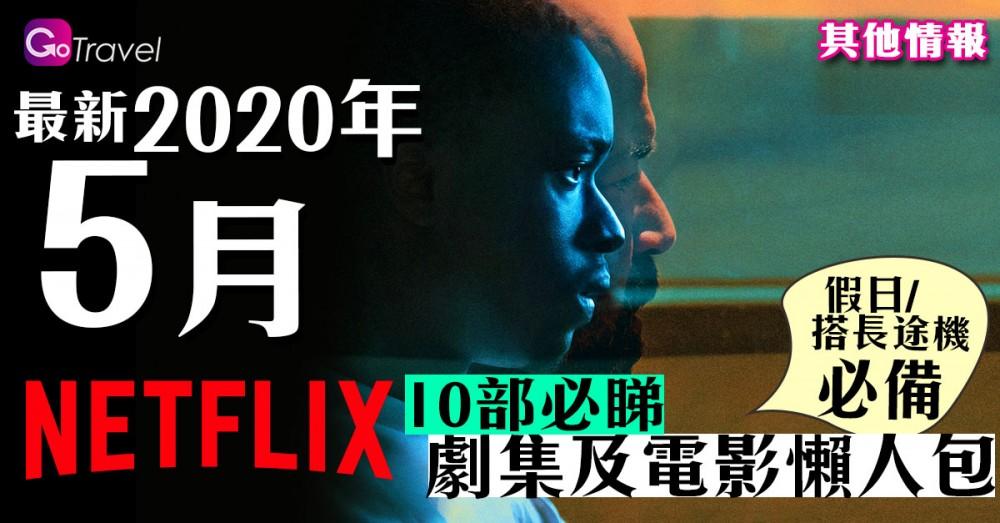 2020年5月 10部Netflix必睇劇集及電影