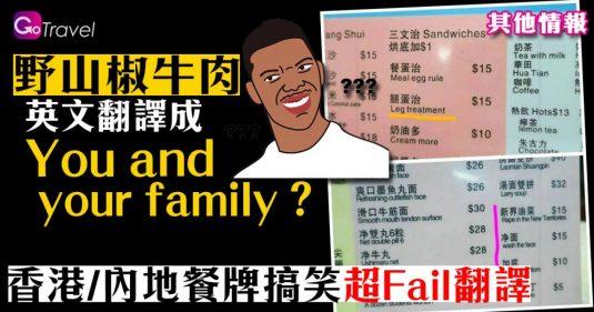 香港/內地餐牌搞笑「超Fail翻譯」