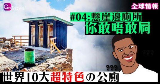 世界10大「最特色」公廁